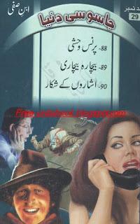 Jasoosi Dunya Jild no 29 book