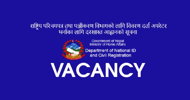 राष्ट्रिय परिचयपत्र तथा पञ्जीकरण विभाग