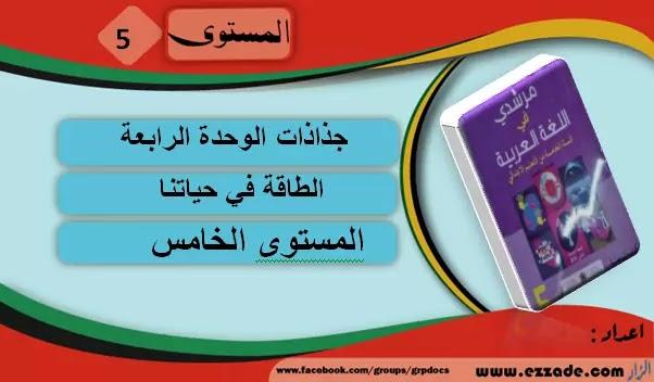 جذاذات مرشدي في اللغة العربية الوحدة الرابعة المستوى الخامس ابتدائي  المنهج المنقح 2020
