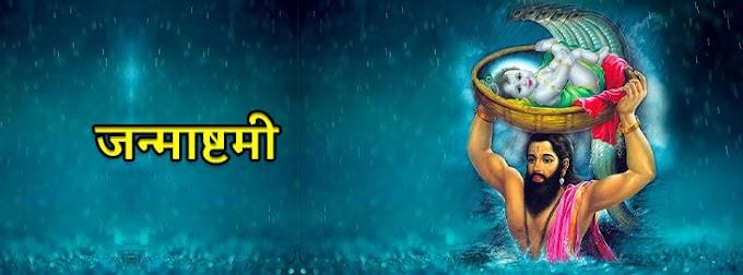 Krishna janmashtami 2021:- vrat, date, puja vidhi, history