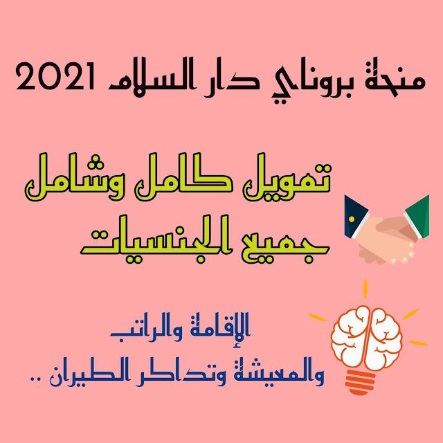 منحة جامعة بروناي دار السلام 2021 | ممولة بالكامل