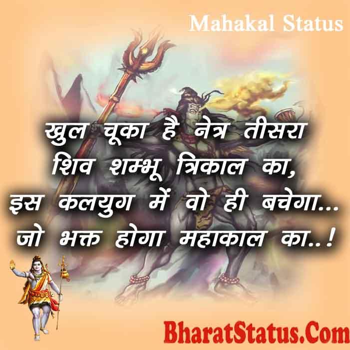 Mahakal Tandav Status in Hindi