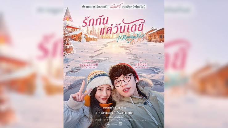 I Remember (2020) WEBDL Subtitle Indonesia