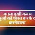 सम्पूर्ण बगला प्रत्यङ्गिरा कवच | Sampurna Bagla Pratyangira Kavacham |
