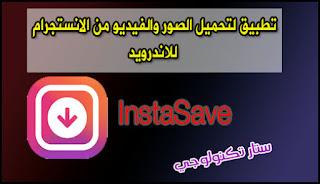 الصور والفيديو من الانستجرام  للاندرويد InstaSave