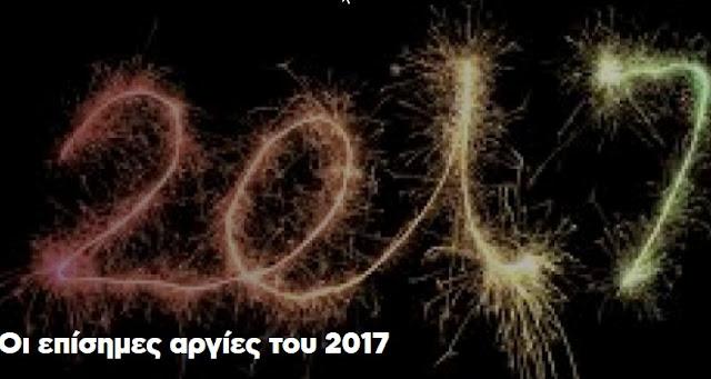 ΑΥΤΕΣ είναι οι επίσημες ΑΡΓΙΕΣ του 2017