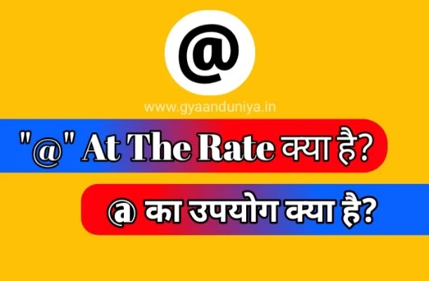 """At the rate """"@"""" symbol meaning in hindi, @ symbol name in hindi"""