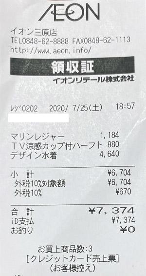 イオン 三原店 2020/7/25 のレシート