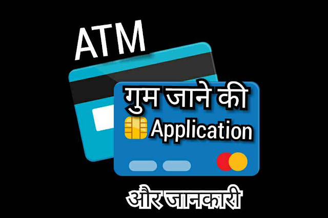 Atm gum jane ki application