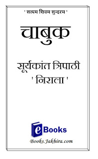 Chabuk By  Surykant Tripathi Nirala pdf