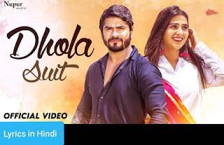 ढोला सूट Dhola Suit Lyrics in Hindi | Vishvajeet Choudhary