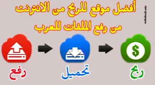 Earn money files Upload legit arab