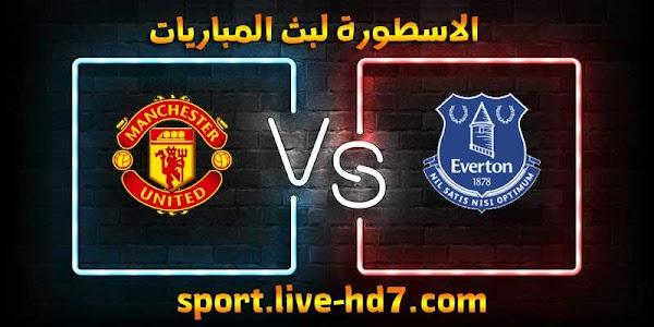 مشاهدة مباراة مانشستر يونايتد وإيفرتون بث مباشر الاسطورة لبث المباريات بتاريخ 23-12-2020 في كأس الرابطة الإنجليزية