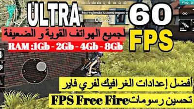 أفضل إعدادات الغرافيك لفري فاير  تحسين رسومات FPS Free Fire