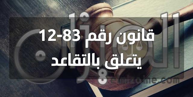قانون رقم 83-12 يتعلق بالتقاعد PDF