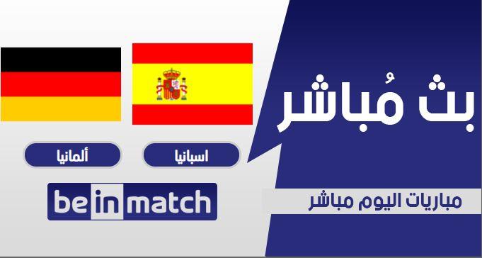 مقابلة اسبانيا وألمانيا اليوم