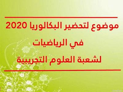 موضوع لتحضير البكالوريا 2020 الرياضيات Suggested-exam-in-ma