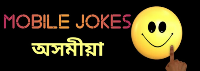 Mobile Jokes, Mobile Phone Jokes
