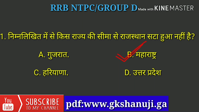 RRB NTPC/GROUP D PREVIOUS YAER QUESTION