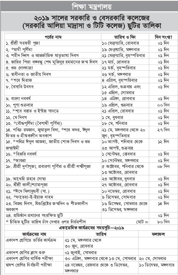 Bangladesh-College-Holidays-2019-Govt-Government-Private-Bangladesh-School-Holidays-2019