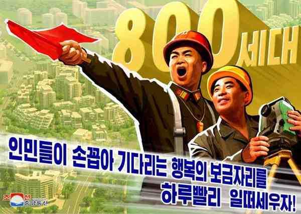 (2) posters pothong riverside construction
