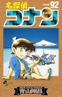 名探偵コナン コミック 第92巻 | 青山剛昌 Gosho Aoyama |  Detective Conan Volumes