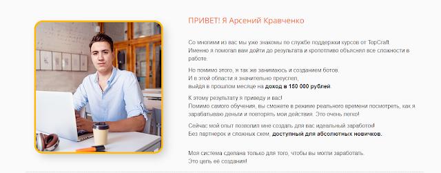 Арсений Кравченко