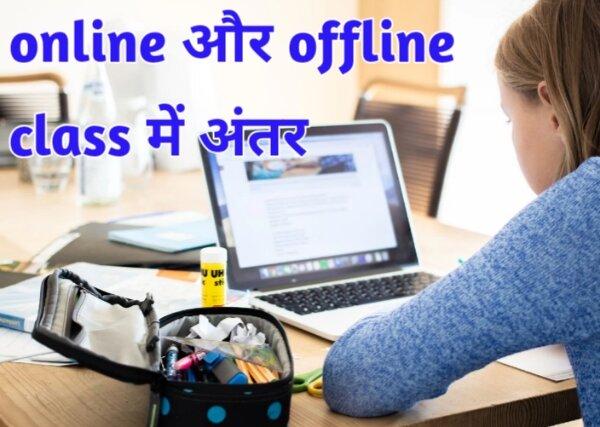 ऑनलाइन व ऑफलाइन शिक्षा में अंतर तथा हानि व लाभ|ऑनलाइन और ऑफलाइन क्लासेस में अंतर|online vs offline classess