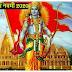 Ram Navmi 2020: राम नवमी के खास मैसेजेस, WhatsApp और Facebook पर दें बधाई