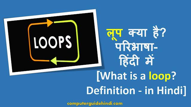 लूप क्या है? परिभाषा- हिंदी में [What is a loop? Definition - in Hindi]