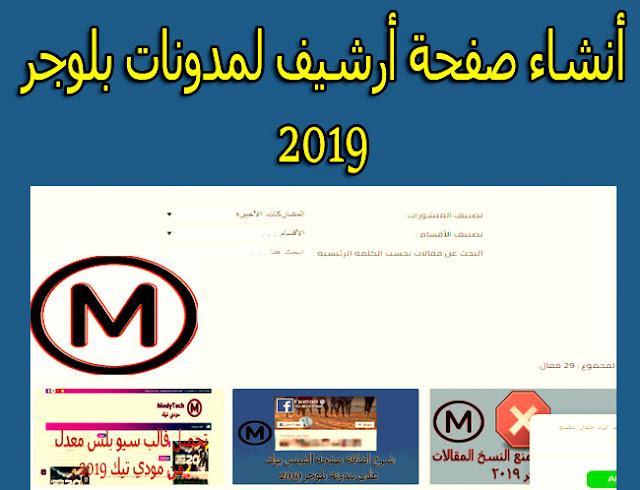 اضافه صفحه فهرس لمدونه بلوجر 2019
