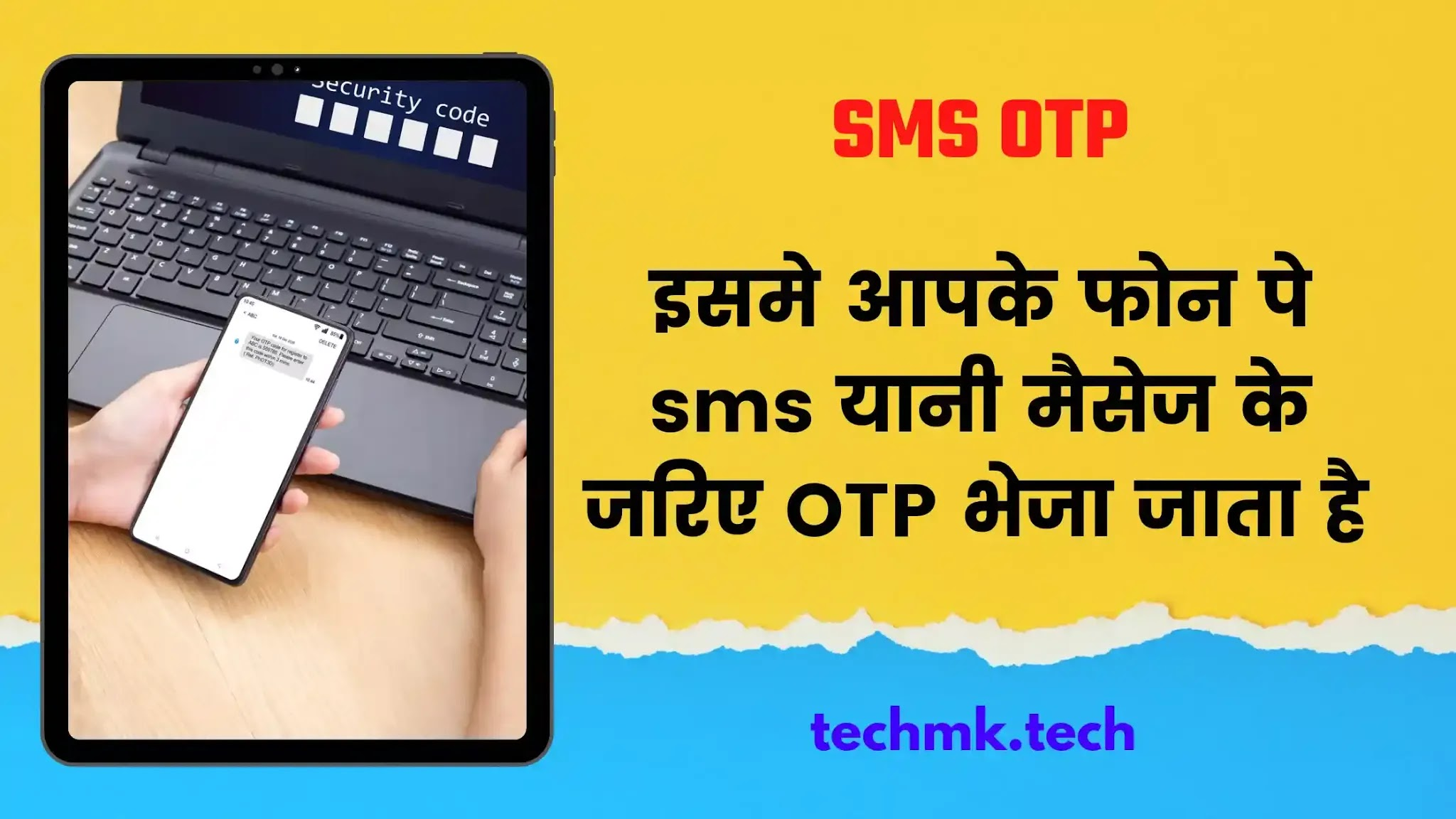 Sms-otp, What-is-sms-otp,