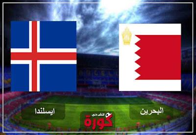 مشاهدة مباراة البحرين وأيسلندا بث مباشر اليوم
