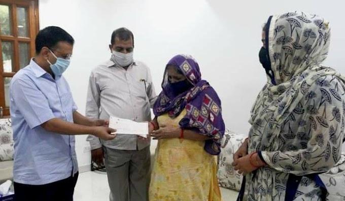 केजरीवाल ने पीरागढ़ी अग्निकांड में मारे गए दमकलकर्मी के परिजनों को सौंपी  ₹ 1 करोड़ की सहायता राशि