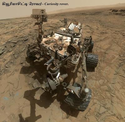 curiosity rove