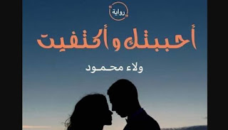 رواية أحببتك واكتفيت كاملة