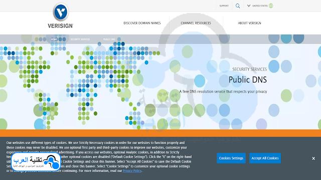 خوادم Verisign DNS من اسرع dns في العالم