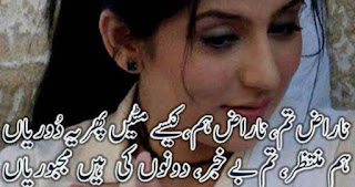 Urdu Shayari For Lover free and share whatsapp
