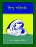 Child Care Book in Bengali PDF Download