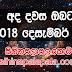 Ada dawase lagna palapala 2018-12-03 | ලග්න පලාපල