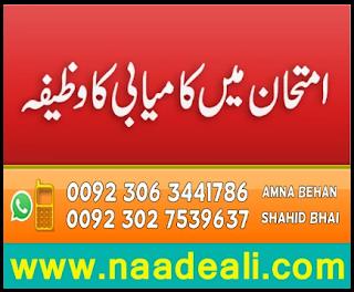 naad-e-ali-dua-for-success-in-exam-urdu - https://www.naadeali.com/