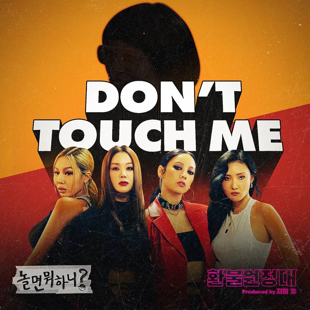 Refund Sisters Releases First Teaser Poster Ahead of Debut with 'Don't Touch Me'