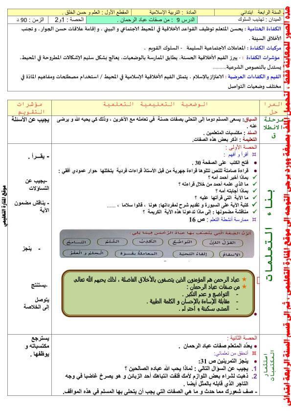 صفات عباد الرحمن pdf