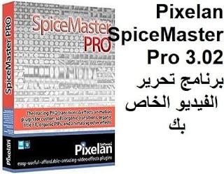 Pixelan SpiceMaster Pro 3.02 برنامج تحرير الفيديو الخاص بك