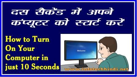 Turn On Your Computer in just 10 Seconds