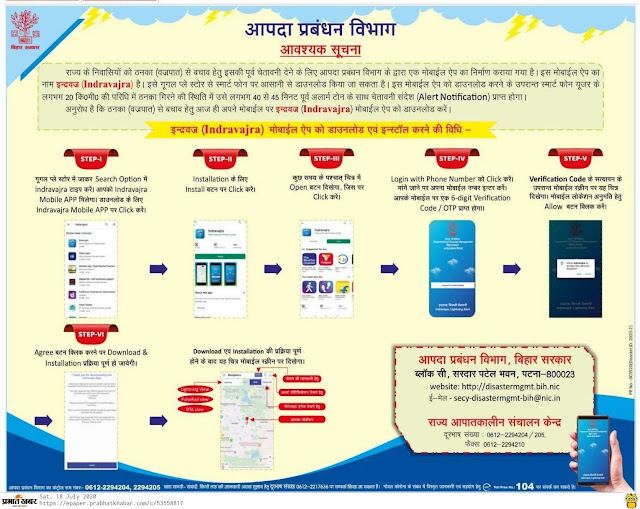 install-indravajra-mobile-app-to-get-40-45-minutes-prior-alert-notification-of-lightning-news-in-angika