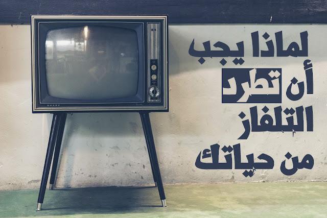 تخلص من التلفاز