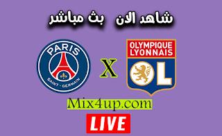 مشاهدة مباراة باريس سان جيرمان وليون بث مباشر اليوم الجمعه 31-07-2020 كأس الرابطة الفرنسية