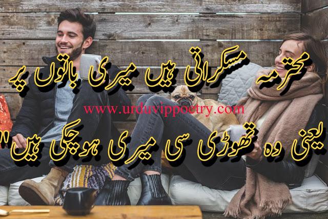 in urdu poetry
