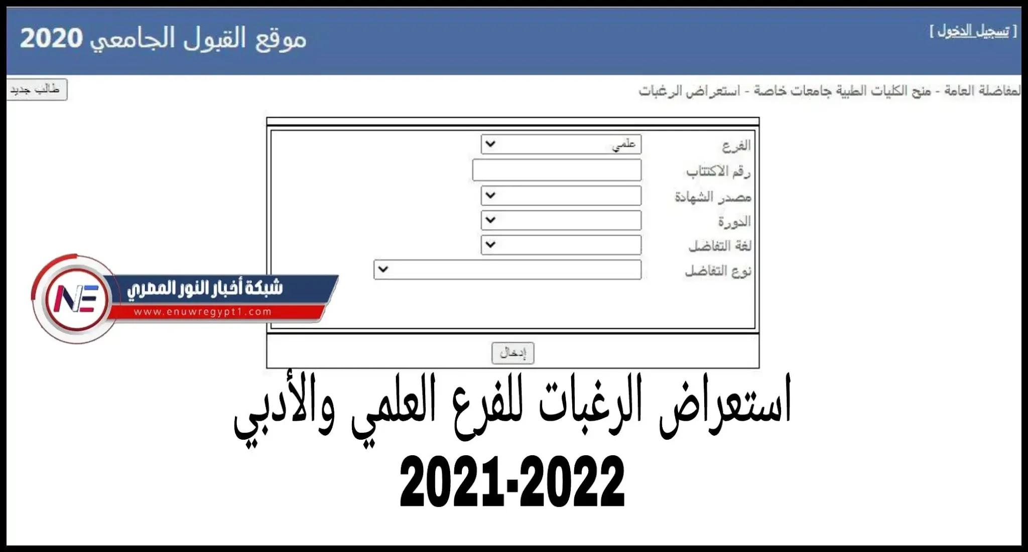 استعراض الرغبات للمفاضلة العامة للبكالوريا فرع علمي والتسجيل المباشر للفرع الأدبي للعام الدراسي 2021-2022 في سوريا